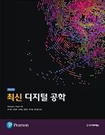 도서 이미지 - 최신 디지털 공학 (제11판)