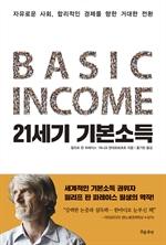 도서 이미지 - 21세기 기본소득