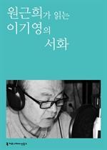 도서 이미지 - [오디오북] 〈100인의 배우, 우리 문학을 읽다〉 원근희가 읽는 이기영의 서화