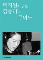 도서 이미지 - 〈100인의 배우, 우리 문학을 읽다〉 백지원이 읽는 김동리의 무녀도