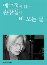 도서 이미지 - 〈100인의 배우, 우리 문학을 읽다〉 예수정이 읽는 손창섭의 비 오는 날