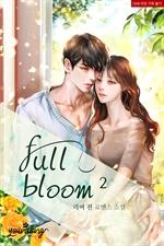 도서 이미지 - 풀 블룸 (full bloom)