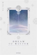 도서 이미지 - 드림 오브 윈터 (Dream of winter)
