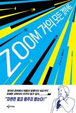 도서 이미지 - ZOOM 거의 모든 것의 속도