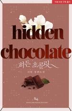 도서 이미지 - 히든 초콜릿