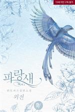 도서 이미지 - 파랑새