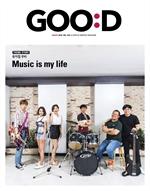 도서 이미지 - LG Display 사보 〈GOO:D〉 2018년 8월호 v.235