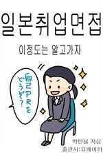 도서 이미지 - 일본취업 면접