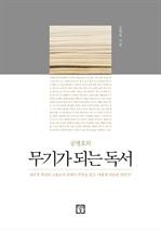 도서 이미지 - 공병호의 무기가 되는 독서