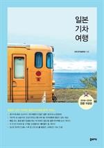 도서 이미지 - 일본기차여행 (2018-2019 개정판)