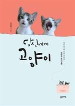 도서 이미지 - 당신에게 고양이