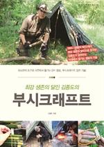 도서 이미지 - 최강 생존의 달인 김종도의 부시크래프트
