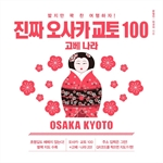 도서 이미지 - 진짜 오사카 교토 100