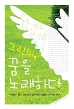 도서 이미지 - 그린비, 꿈을 노래하다