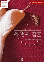 도서 이미지 - 세 번째 결혼