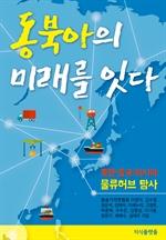 도서 이미지 - 동북아의 미래를 잇다