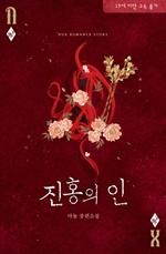 도서 이미지 - 진홍의 인