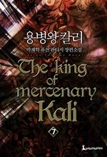 도서 이미지 - 용병왕 칼리