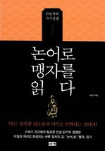도서 이미지 - 논어로 맹자를 읽다