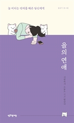 도서 이미지 - 을의 연애