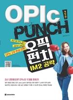 OPIc PUNCH IM2 공략 개정판
