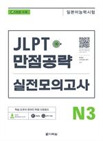 도서 이미지 - JLPT(일본어 능력시험) 만점공략 실전모의고사 N3
