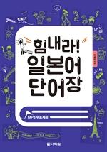 도서 이미지 - 힘내라! 일본어 단어장