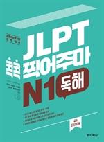 도서 이미지 - (4th EDITION) JLPT 콕콕 찍어주마 N1 독해