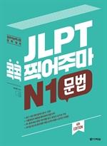 도서 이미지 - (4th EDITION) JLPT 콕콕 찍어주마 N1 문법