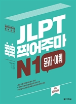 도서 이미지 - (4th EDITION) JLPT 콕콕 찍어주마 N1 문자·어휘