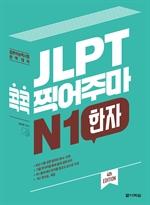 도서 이미지 - (4th EDITION) JLPT 콕콕 찍어주마 N1 한자