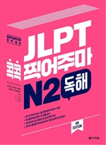 도서 이미지 - (4th EDITION) JLPT 콕콕 찍어주마 N2 독해