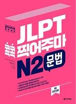도서 이미지 - (4th EDITION) JLPT 콕콕 찍어주마 N2 문법