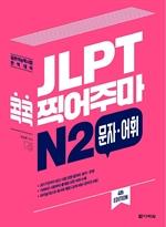 도서 이미지 - (4th EDITION) JLPT 콕콕 찍어주마 N2 문자·어휘