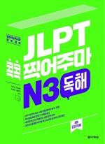 도서 이미지 - (4th EDITION) JLPT 콕콕 찍어주마 N3 독해