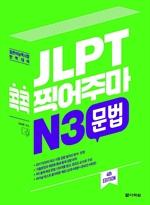 도서 이미지 - (4th EDITION) JLPT 콕콕 찍어주마 N3 문법