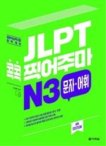 도서 이미지 - (4th EDITION) JLPT 콕콕 찍어주마 N3 문자·어휘