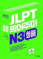 도서 이미지 - (4th EDITION) JLPT 콕콕 찍어주마 N3 청해