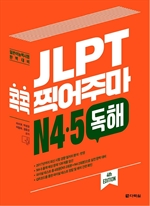 도서 이미지 - (4th EDITION) JLPT 콕콕 찍어주마 N4·5 독해