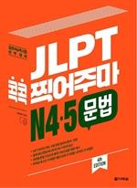 도서 이미지 - (4th EDITION) JLPT 콕콕 찍어주마 N4·5 문법