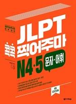 도서 이미지 - (4th EDITION) JLPT 콕콕 찍어주마 N4·5 문자·어휘