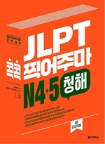 도서 이미지 - (4th EDITION) JLPT 콕콕 찍어주마 N4·5 청해