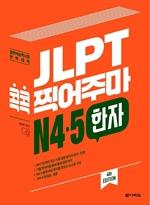 도서 이미지 - (4th EDITION) JLPT 콕콕 찍어주마 N4·5 한자