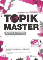 New TOPIK MASTER Final 실전 모의고사 TOPIK Ⅱ (Intermediate-Advanced) 영어판