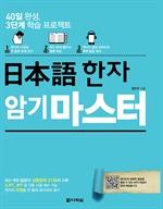 도서 이미지 - 日本語 한자 암기 마스터