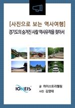 도서 이미지 - [오디오북] [사진으로 보는 역사여행] 경기도의 숨겨진 사찰 역사유적을 찾아서