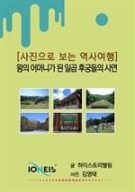 도서 이미지 - [오디오북] [사진으로 보는 역사여행] 왕의 어머니가 된 일곱 후궁들의 사연