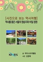 도서 이미지 - [오디오북] [사진으로 보는 역사여행] 역사를 품은 서울의 명승지와 비밀 정원