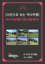 도서 이미지 - [오디오북] [사진으로 보는 역사여행] 역사 속 왕자들이 잠든 곳을 찾아서