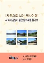 도서 이미지 - [오디오북] [사진으로 보는 역사여행] 사적지 공원이 품은 문화재를 찾아서